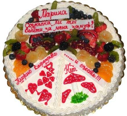 Торт с предложением