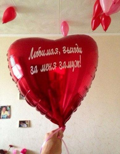 Предложение руки и сердца с шариками