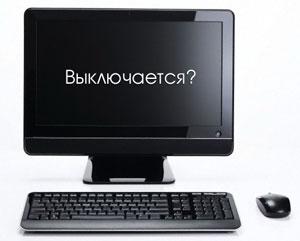 Компьютер выключается сам по себе. Что делать?