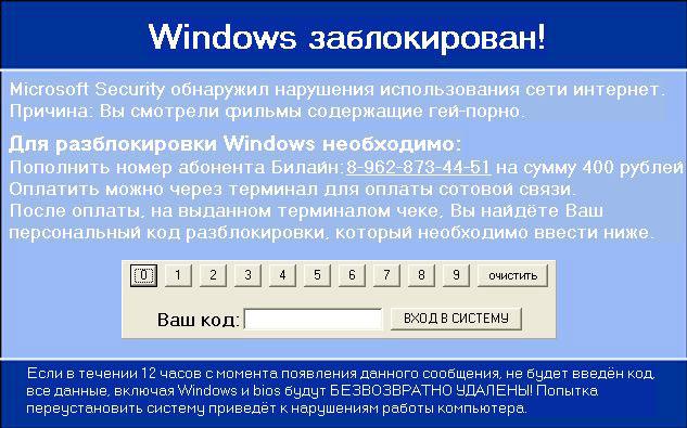 Баннер вымогатель, блокирующий Windows