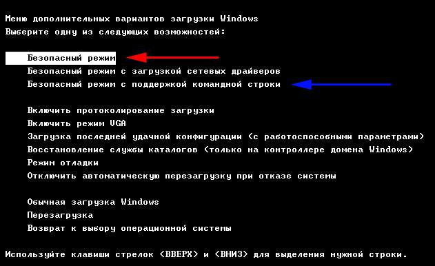 Заходим в безопасный режим работы Windows