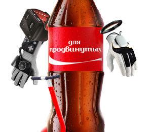 «Кока-кола» (Coca-Cola). Чем полезна кока-кола?
