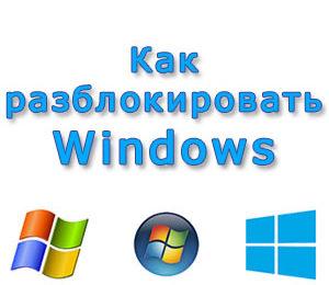Разблокировка Windows: Как убрать баннер блокировки Windows?