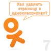 Как удалить страницу в одноклассниках (ok.ru)