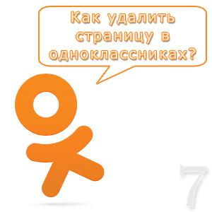 Как удалить страницу в одноклассниках (ok.ru)?