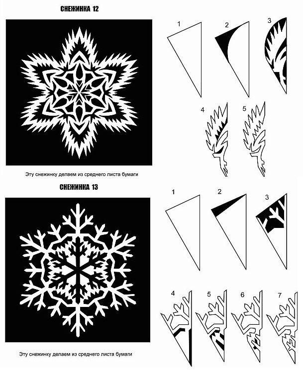 Схема снежинки из бумаги №12-13