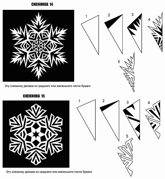 Схема снежинки из бумаги №14-15