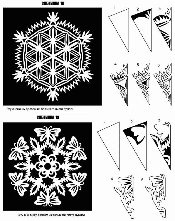 Схема снежинки из бумаги №18-19