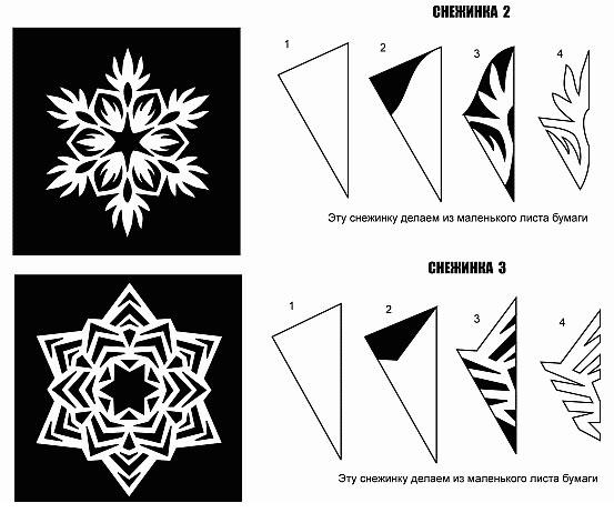Схема снежинки из бумаги №2-3