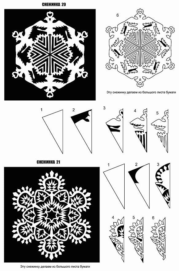 Схема снежинки из бумаги №20-21