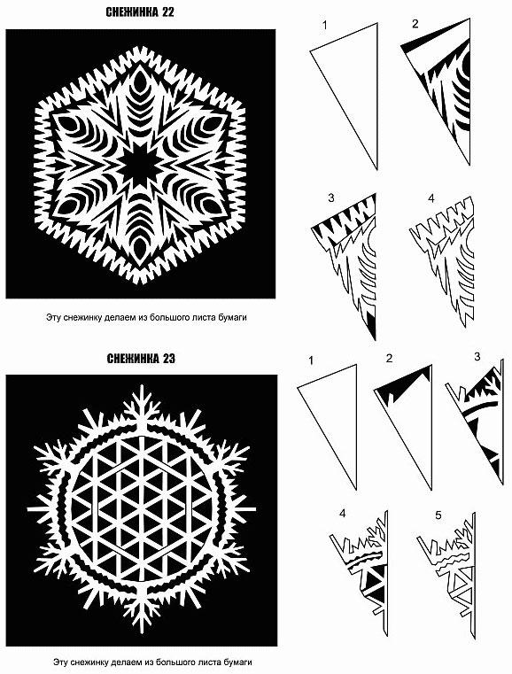 Схема снежинки из бумаги №22-23