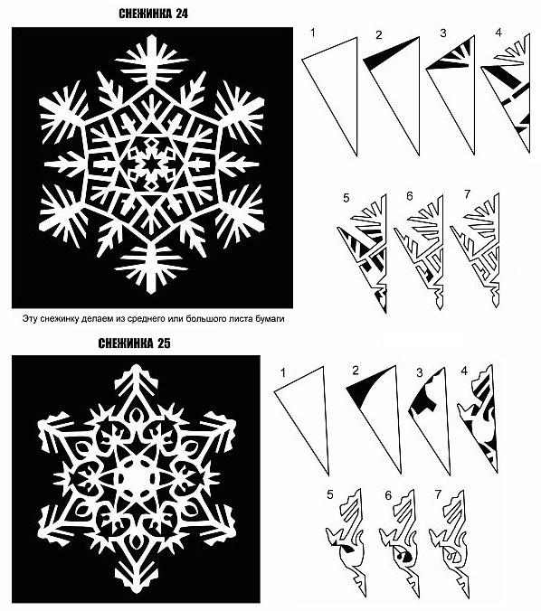Схема снежинки из бумаги №24-25