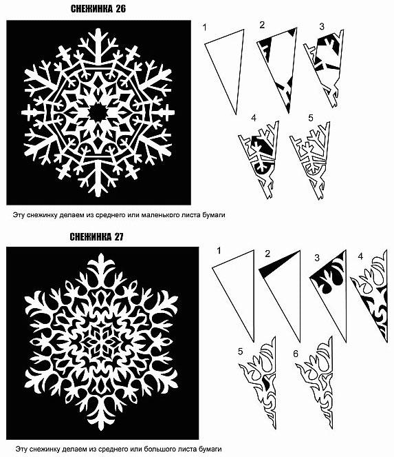 Схема снежинки из бумаги №26-27