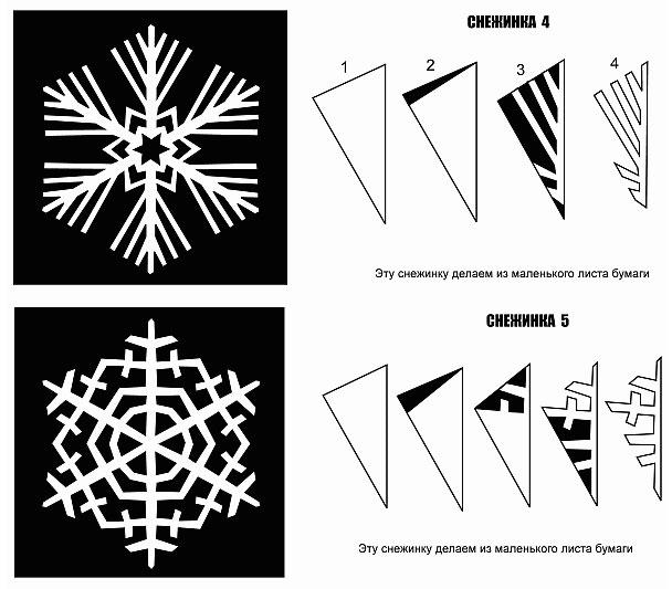 Схема снежинки из бумаги №4-5