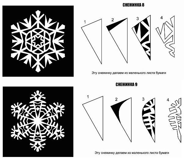 Схема снежинки из бумаги №8-9