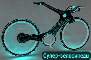 Супер-велосипеды, или велосипеды будущего уже сегодня