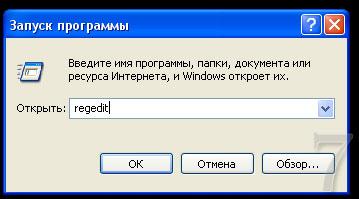 Зайдите в системный реестр Windows