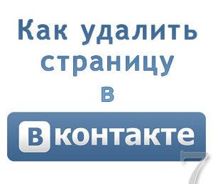Как удалить страницу в вконтакте (вк, vk.com)