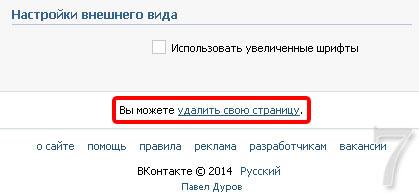 Вы можете удалить свою страницу в вконтакте