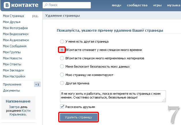 Причины удаления своей странички в вконтакте