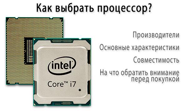 Как выбрать процессор - простая инструкция